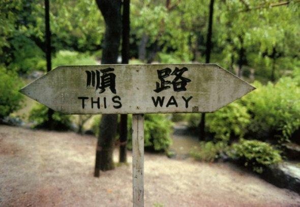Es gibt immer mehrere Möglichkeiten ans Ziel  zu gelangen.